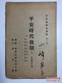日本美术史资料 第七辑 平安时代后期 上