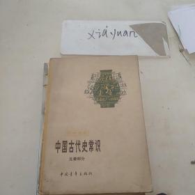 中国古代史常识(先秦部分)