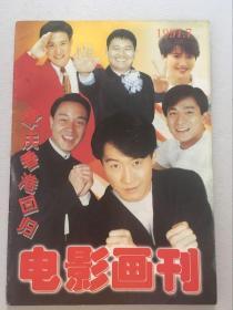电影画刊  赵雅芝 翁美玲 刘晓庆