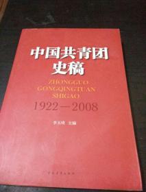 中国共青团史稿(1922-2008)
