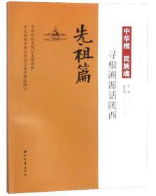 寻根溯源话陕西(先祖篇)/中华根民族魂