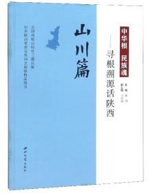 寻根溯源话陕西(山川篇)/中华根民族魂