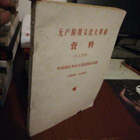 无产阶级文化大革命资料(十二月号)