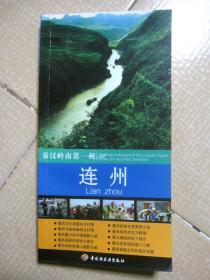 秦汉岭南第一州:连州:Lian Zhou