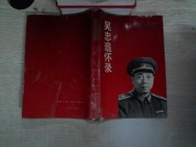 吴忠追怀录:1919~1990··