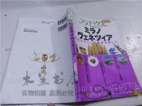 原版日本日文书 ミラノ・ヴエネツイア 丑山孝枝 JTBパブリシング 2008年4月 大32开平装