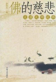 佛的慈悲:太虚大师说佛 罗同兵 正心缘结缘佛教用品法宝书籍