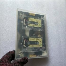 世界名曲 英文金曲(内有书+两盒磁带)