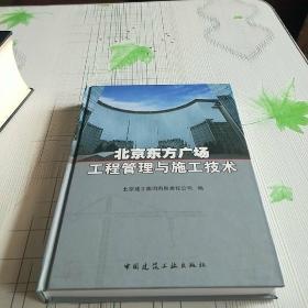 北京东方广场工程管理与施工技术