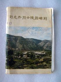 刘志丹烈士陵园碑刻