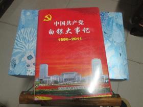 中国共产党白银大事记【1996-2011】