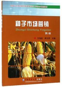 种子市场营销