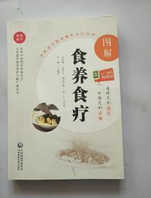 图解食养食疗(中医适宜技术操作入门丛书)