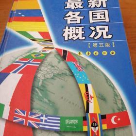 最新各国概况(第6版)