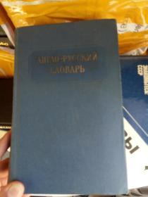 ENGLISH-RUSSIAN DICTIONARY 外文原版 精装车厢一