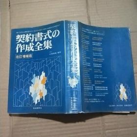 契约书式的作成全集   改订增补版  (日文原版)