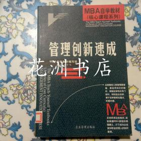 MBA自学教材(核心课程系列)管理创新速成