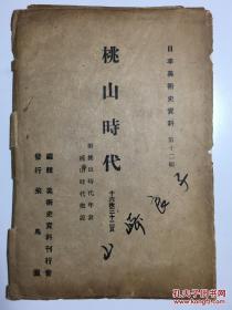 日本美术史资料 第十二辑 桃山时代