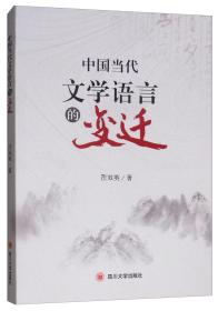 中国当代文学语言的变迁