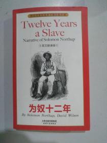 为奴十二年·Twelve Years a Slave(英文朗读版)