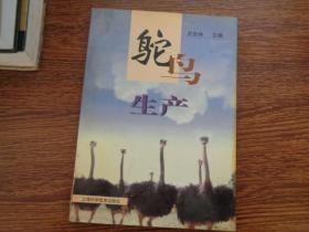 鸵鸟生产 吴世林签赠