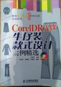 CoreIDRAW牛仔装款式设计案例精选