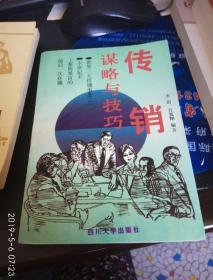 中国传销谋略与技巧