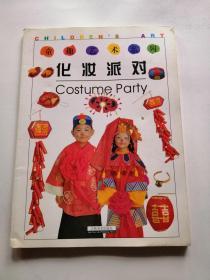 童趣艺术系列   化妆派对