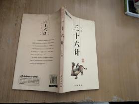 三十六计:中华国学百部