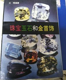 珠宝玉石和金首饰