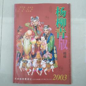 杨柳青版缩样2003~有轻微水洇见图