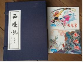 【正版正品】函装蓝皮盒装书:《中国古代文学名著——西游记(大全套20本)》连环画 小人书(绘画本 套装1-20册)