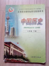 《中国历史》七年级下册(有划痕字迹)2016版
