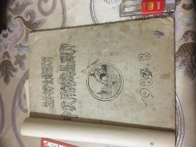 桂林市糖业烟酒公司中秋月饼成品配方。1983年油印26面。稀缺书(后面订了桂林市企业标准一本