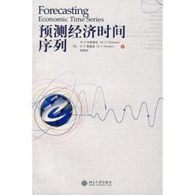 预测经济时间序列