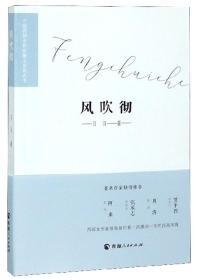 风吹彻/中国西部女作家散文自选丛书