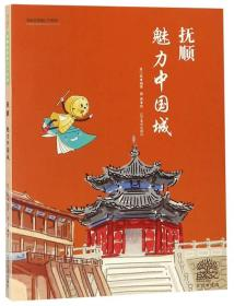 抚顺:魅力中国城