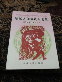 通化县满族民间剪纸