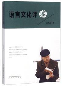【正版】语言文化评鉴 白兆麟著