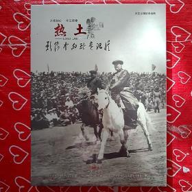 热土 影像中的珍贵记忆(DVD)大型文献记录电影(全新未开封)
