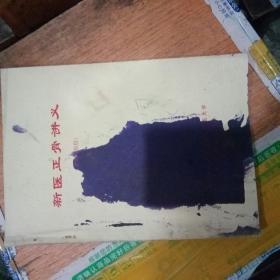 新医正骨讲义(软组织损伤)
