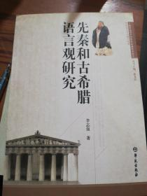 先秦和古希腊语言观研究