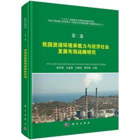 第二卷·我国资源环境承载力与经济社会发展布局战略研究