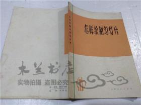 怎样绘制幻灯片(修订本) 中国人民解放军南京部队政治站电影工作站编 上海人民出版社 1974年9月 32开平装