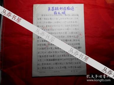 著名书法评论家 薛元明 手稿《吴昌硕书法散论》7页