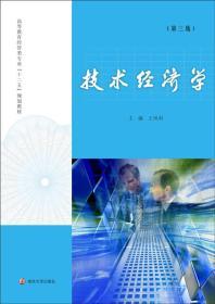 技术经济学 王凤科  南京大学出版社  9787305174582
