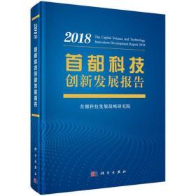 首都科技创新发展报告2018