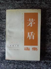 茅盾选集 第三卷 短篇小说