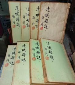 连城县志 8册全(清乾隆16年版 民国27年重订)