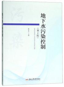 地下水污染控制(第2版)